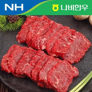 나비한우 치마살 1kg (특수부위)