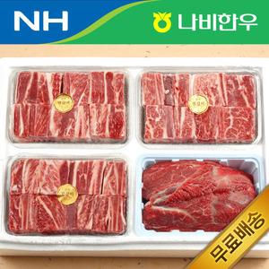 名品 한우 갈비 + 사태 3.2kg 선물세트